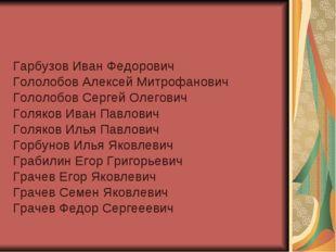 Гарбузов Иван Федорович Гололобов Алексей Митрофанович Гололобов Сергей Олего