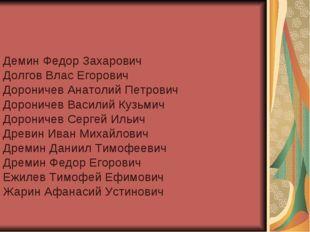 Демин Федор Захарович Долгов Влас Егорович Дороничев Анатолий Петрович Дорони