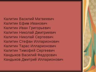 Калитин Василий Матвеевич Калитин Ефим Иванович Калитин Иван Григорьевич Кали