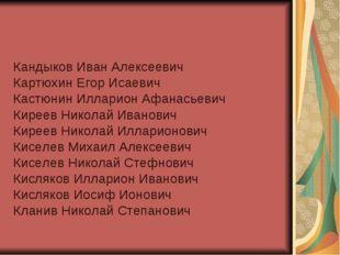 Кандыков Иван Алексеевич Картюхин Егор Исаевич Кастюнин Илларион Афанасьевич