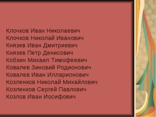 Клочков Иван Николаевич Клочков Николай Иванович Князев Иван Дмитриевич Князе
