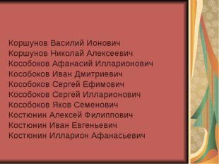 Коршунов Василий Ионович Коршунов Николай Алексеевич Кособоков Афанасий Иллар