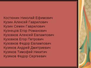 Костюнин Николай Ефимович Кузин Алексей Гаврилович Кузин Семен Гаврилович Куз