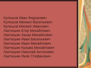 Кулешов Иван Федорович Кулешов Михаил Васильевич Кулешов Михаил Иванович Лакт