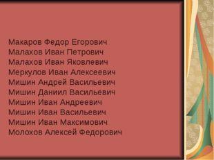 Макаров Федор Егорович Малахов Иван Петрович Малахов Иван Яковлевич Меркулов