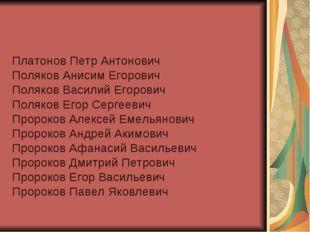 Платонов Петр Антонович Поляков Анисим Егорович Поляков Василий Егорович Поля