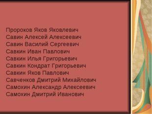 Пророков Яков Яковлевич Савин Алексей Алексеевич Савин Василий Сергеевич Савк