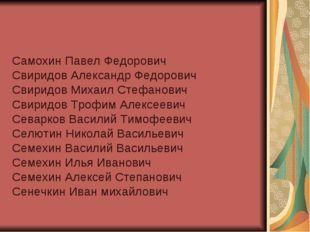 Самохин Павел Федорович Свиридов Александр Федорович Свиридов Михаил Стефанов