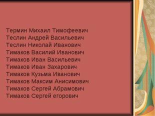 Термин Михаил Тимофеевич Теслин Андрей Васильевич Теслин Николай Иванович Тим