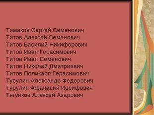 Тимаков Сергей Семенович Титов Алексей Семенович Титов Василий Никифорович Ти
