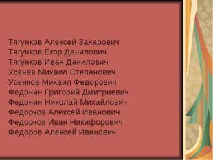 Тягунков Алексей Захарович Тягунков Егор Данилович Тягунков Иван Данилович Ус