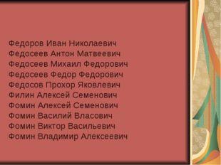 Федоров Иван Николаевич Федосеев Антон Матвеевич Федосеев Михаил Федорович Фе