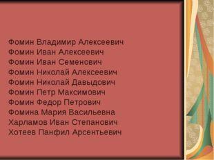 Фомин Владимир Алексеевич Фомин Иван Алексеевич Фомин Иван Семенович Фомин Ни