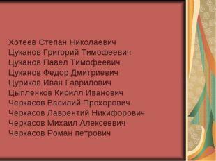 Хотеев Степан Николаевич Цуканов Григорий Тимофеевич Цуканов Павел Тимофеевич