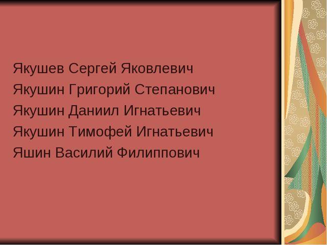 Якушев Сергей Яковлевич Якушин Григорий Степанович Якушин Даниил Игнатьевич Я...