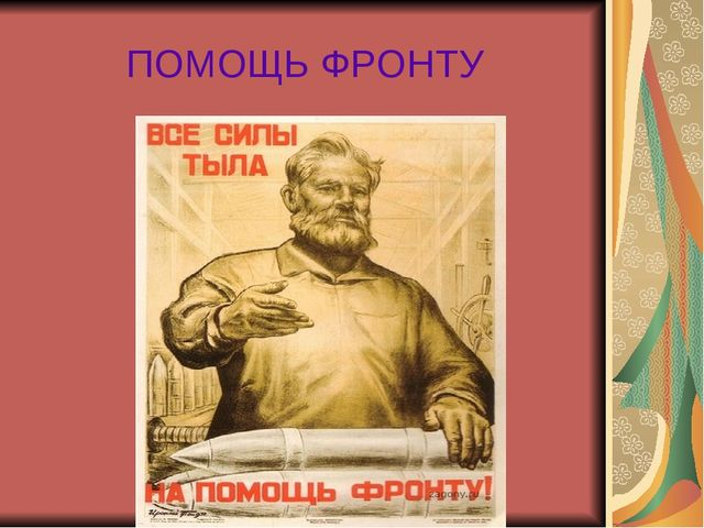 ПОМОЩЬ ФРОНТУ