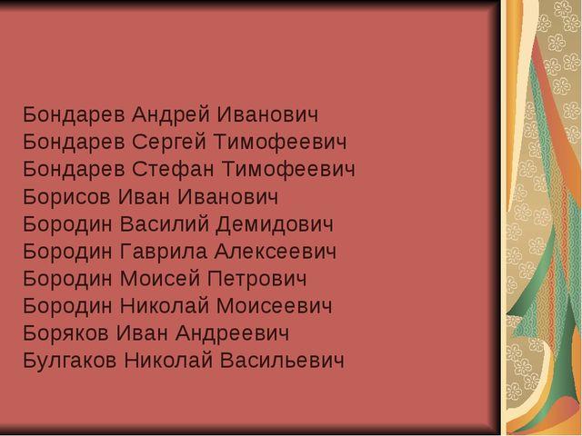 Бондарев Андрей Иванович Бондарев Сергей Тимофеевич Бондарев Стефан Тимофееви...