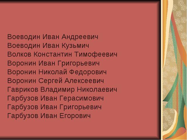 Воеводин Иван Андреевич Воеводин Иван Кузьмич Волков Константин Тимофеевич Во...