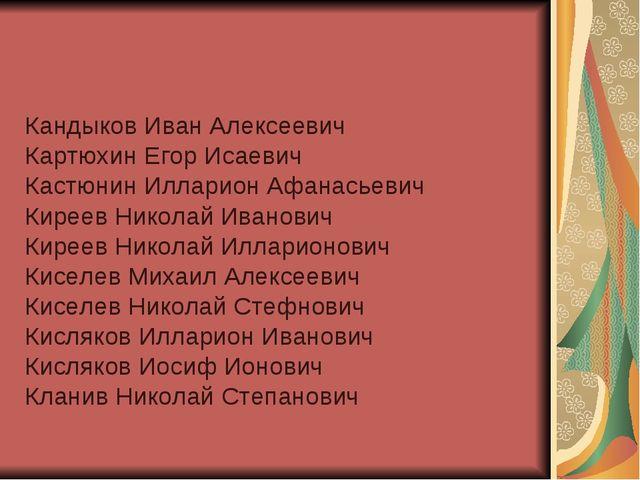 Кандыков Иван Алексеевич Картюхин Егор Исаевич Кастюнин Илларион Афанасьевич...
