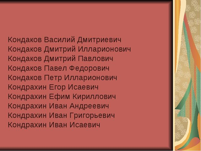 Кондаков Василий Дмитриевич Кондаков Дмитрий Илларионович Кондаков Дмитрий Па...