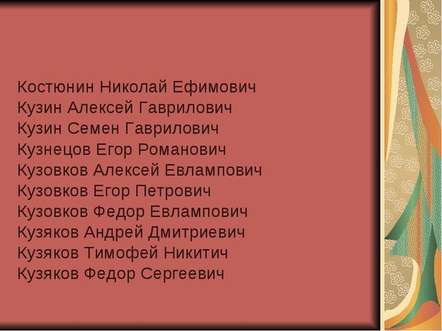 Костюнин Николай Ефимович Кузин Алексей Гаврилович Кузин Семен Гаврилович Куз...