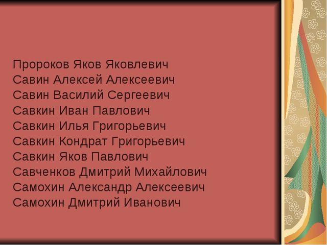 Пророков Яков Яковлевич Савин Алексей Алексеевич Савин Василий Сергеевич Савк...