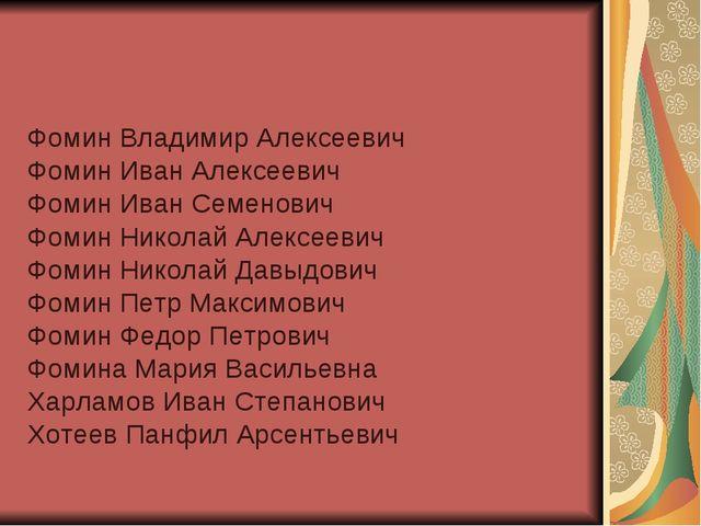 Фомин Владимир Алексеевич Фомин Иван Алексеевич Фомин Иван Семенович Фомин Ни...