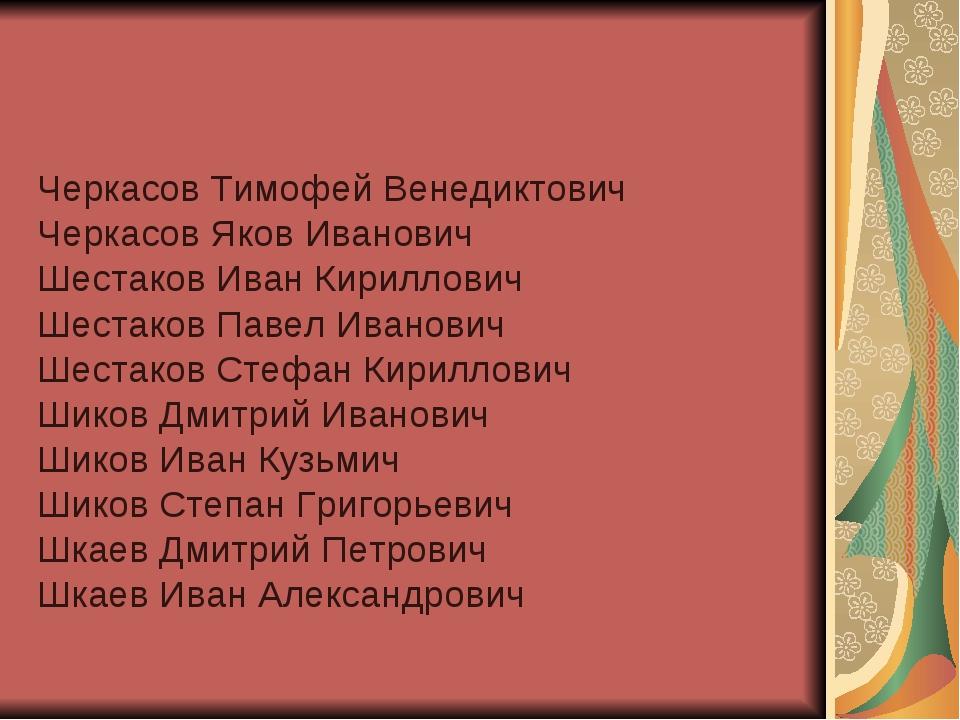Черкасов Тимофей Венедиктович Черкасов Яков Иванович Шестаков Иван Кириллович...