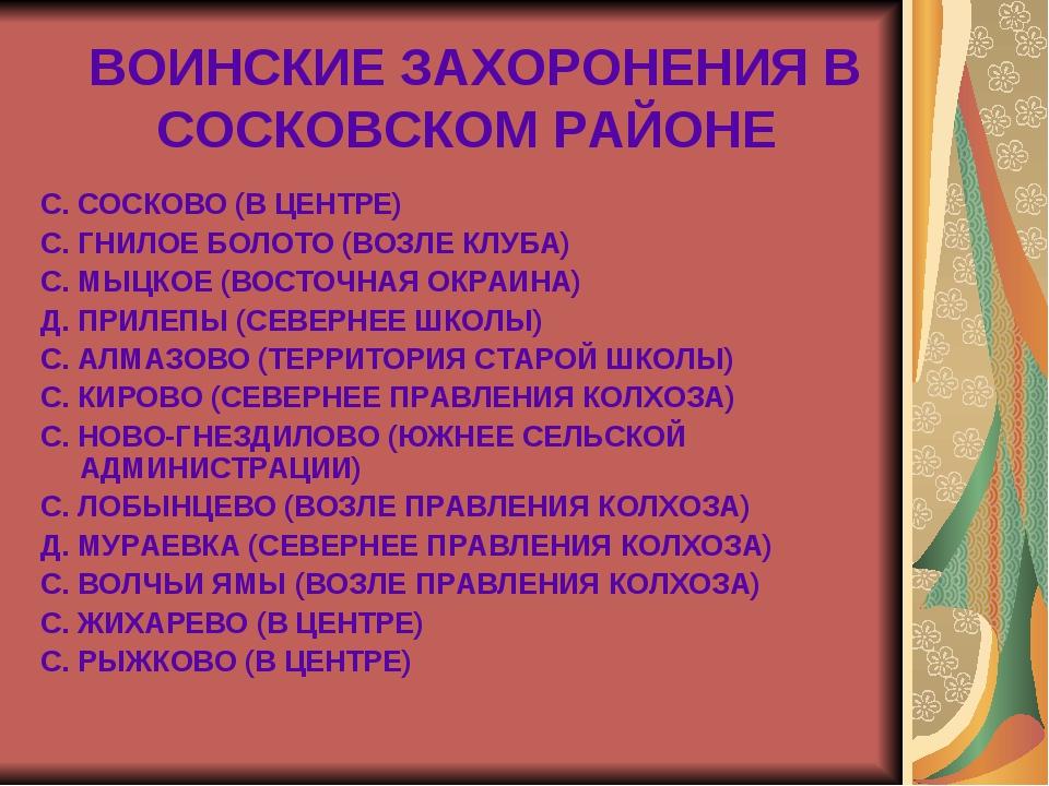 ВОИНСКИЕ ЗАХОРОНЕНИЯ В СОСКОВСКОМ РАЙОНЕ С. СОСКОВО (В ЦЕНТРЕ) С. ГНИЛОЕ БОЛО...