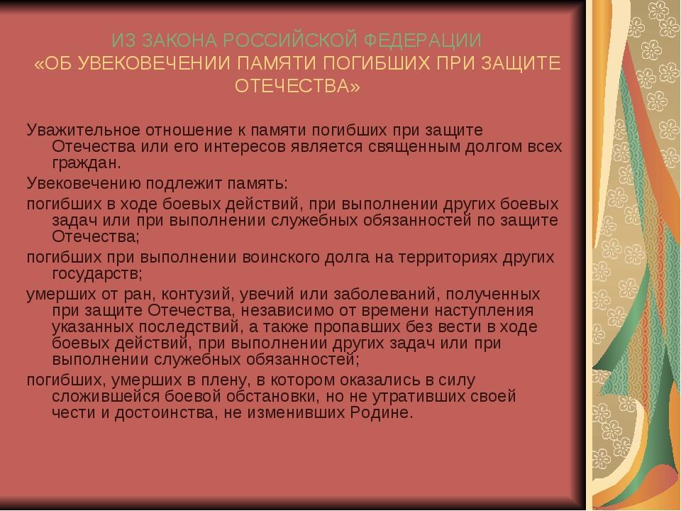 ИЗ ЗАКОНА РОССИЙСКОЙ ФЕДЕРАЦИИ «ОБ УВЕКОВЕЧЕНИИ ПАМЯТИ ПОГИБШИХ ПРИ ЗАЩИТЕ ОТ...