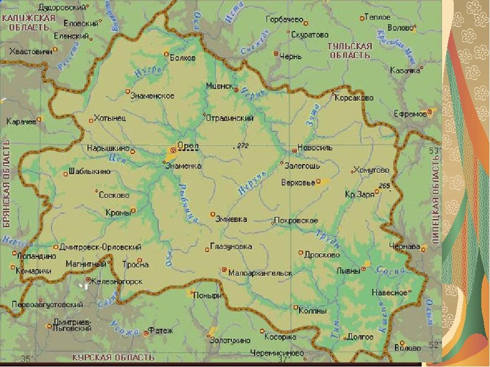 Карты орловской области и г. орёл. Я шагаю по россии.