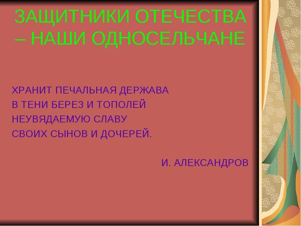 ЗАЩИТНИКИ ОТЕЧЕСТВА – НАШИ ОДНОСЕЛЬЧАНЕ ХРАНИТ ПЕЧАЛЬНАЯ ДЕРЖАВА В ТЕНИ БЕРЕЗ...