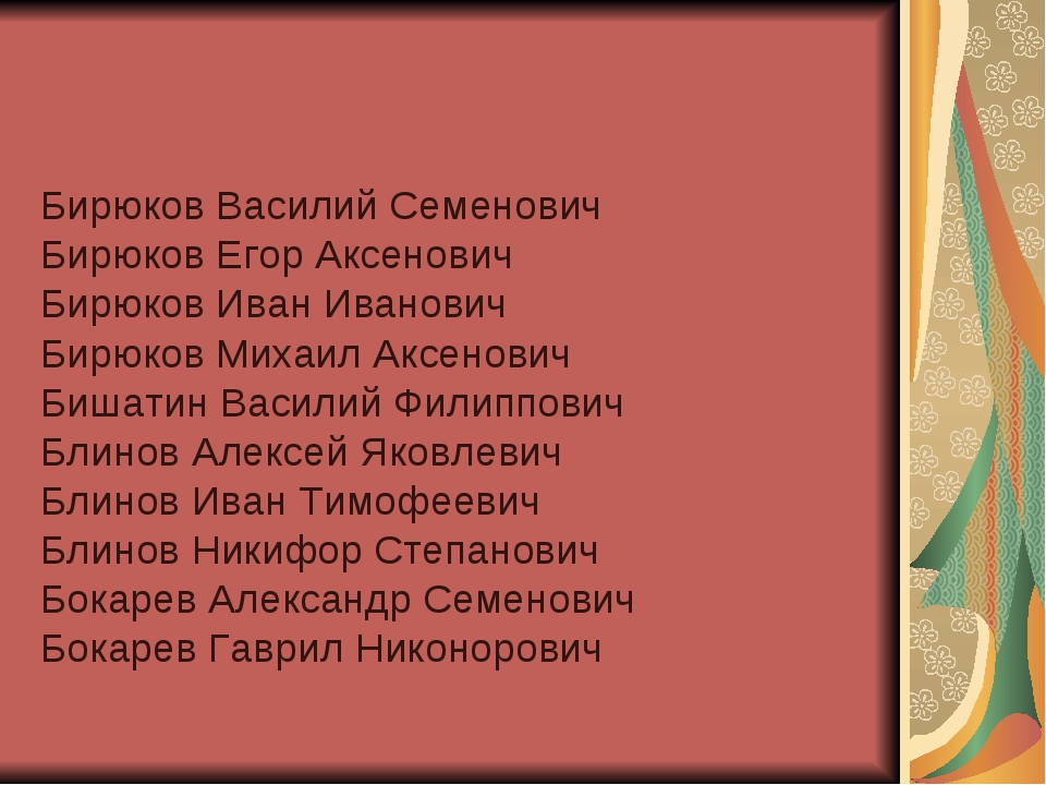 Бирюков Василий Семенович Бирюков Егор Аксенович Бирюков Иван Иванович Бирюко...