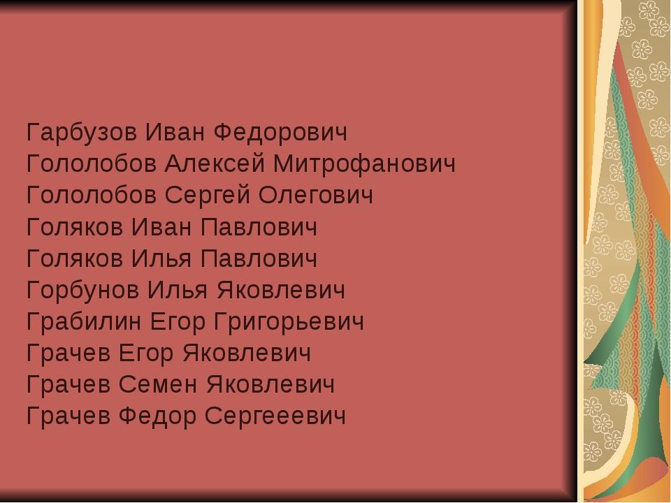 Гарбузов Иван Федорович Гололобов Алексей Митрофанович Гололобов Сергей Олего...
