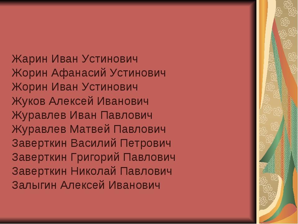 Жарин Иван Устинович Жорин Афанасий Устинович Жорин Иван Устинович Жуков Алек...