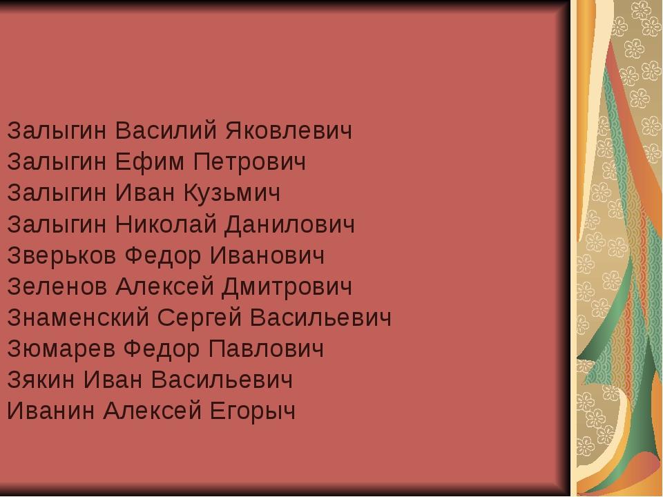 Залыгин Василий Яковлевич Залыгин Ефим Петрович Залыгин Иван Кузьмич Залыгин...