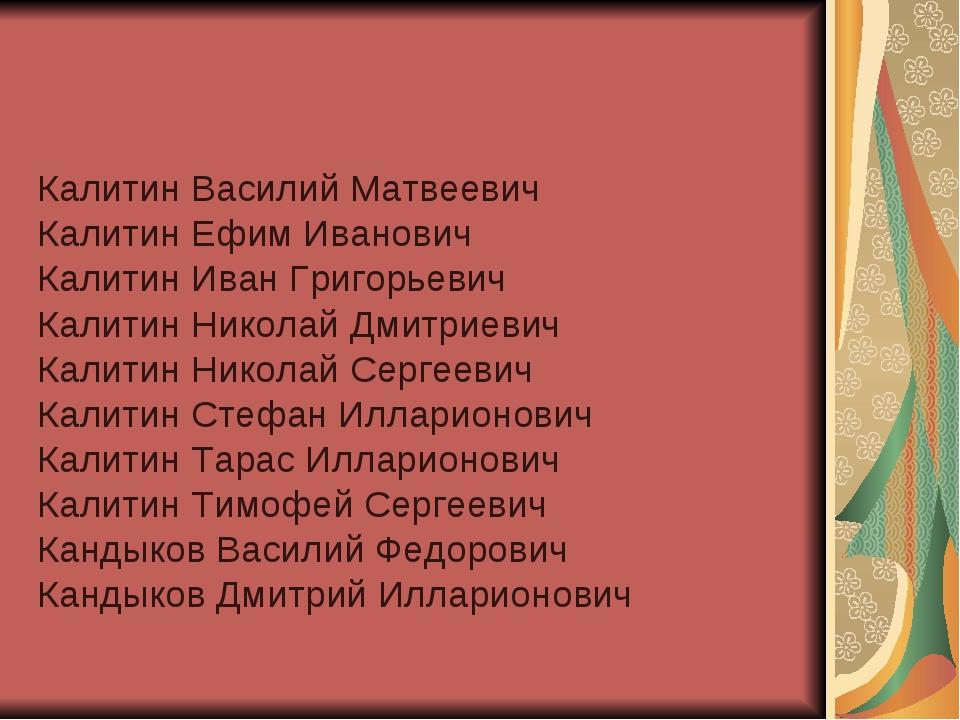Калитин Василий Матвеевич Калитин Ефим Иванович Калитин Иван Григорьевич Кали...