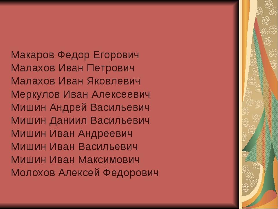 Макаров Федор Егорович Малахов Иван Петрович Малахов Иван Яковлевич Меркулов...
