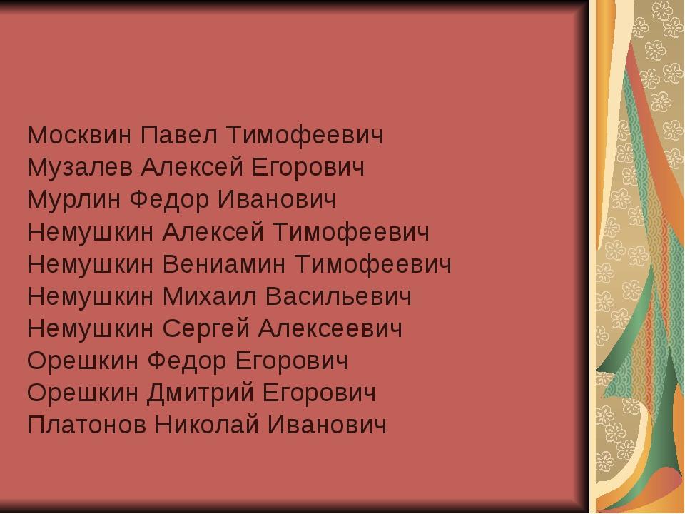 Москвин Павел Тимофеевич Музалев Алексей Егорович Мурлин Федор Иванович Немуш...