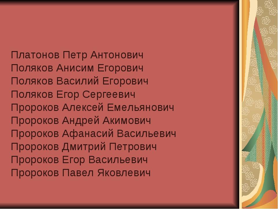 Платонов Петр Антонович Поляков Анисим Егорович Поляков Василий Егорович Поля...