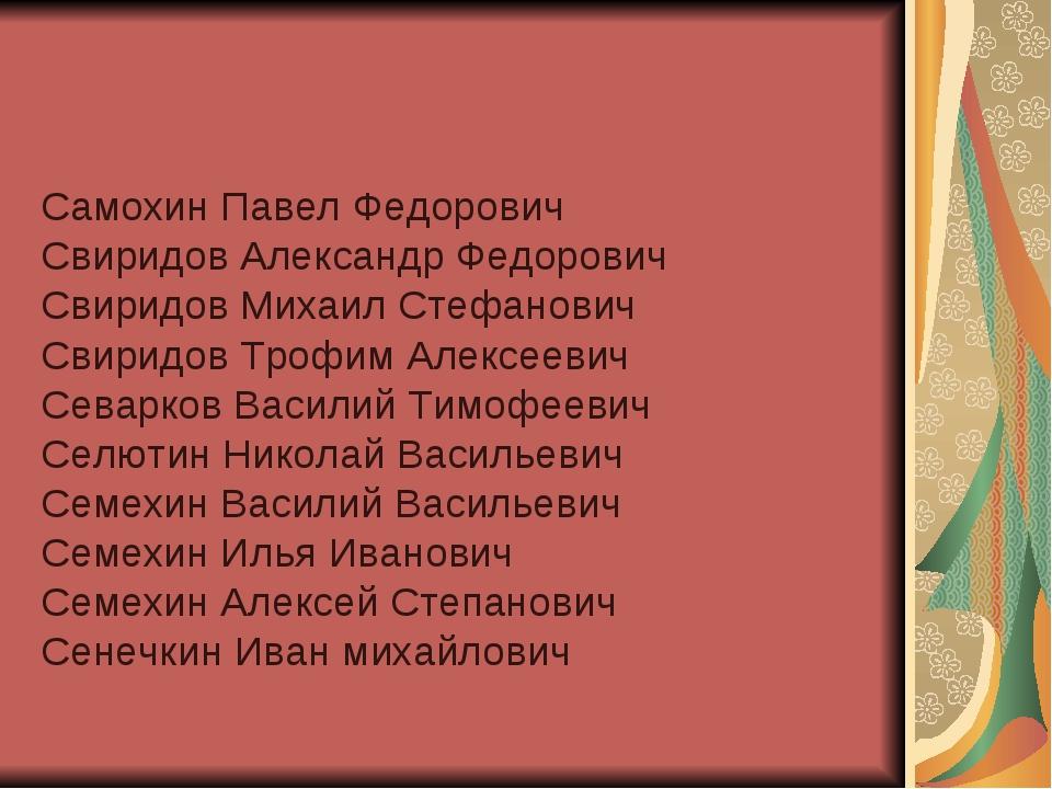 Самохин Павел Федорович Свиридов Александр Федорович Свиридов Михаил Стефанов...