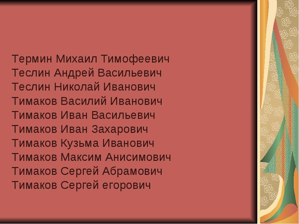 Термин Михаил Тимофеевич Теслин Андрей Васильевич Теслин Николай Иванович Тим...