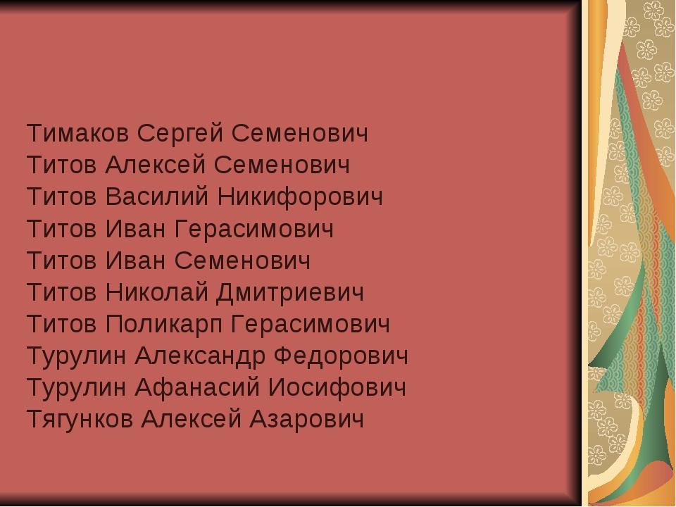 Тимаков Сергей Семенович Титов Алексей Семенович Титов Василий Никифорович Ти...