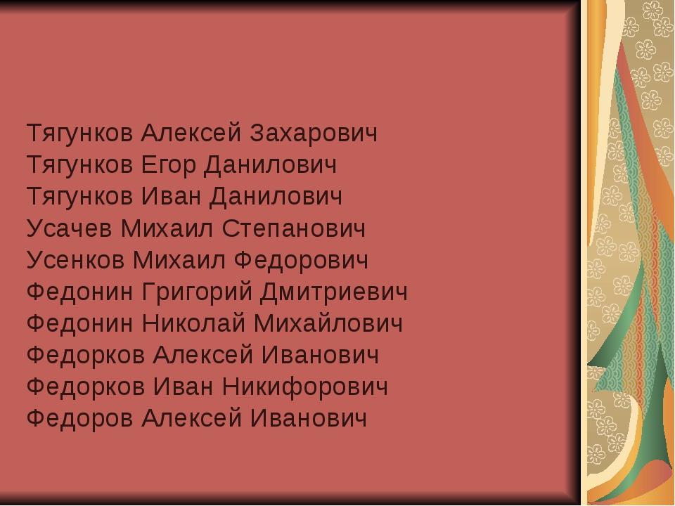 Тягунков Алексей Захарович Тягунков Егор Данилович Тягунков Иван Данилович Ус...