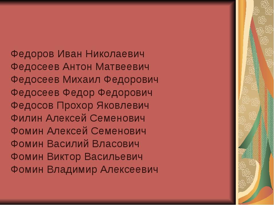 Федоров Иван Николаевич Федосеев Антон Матвеевич Федосеев Михаил Федорович Фе...