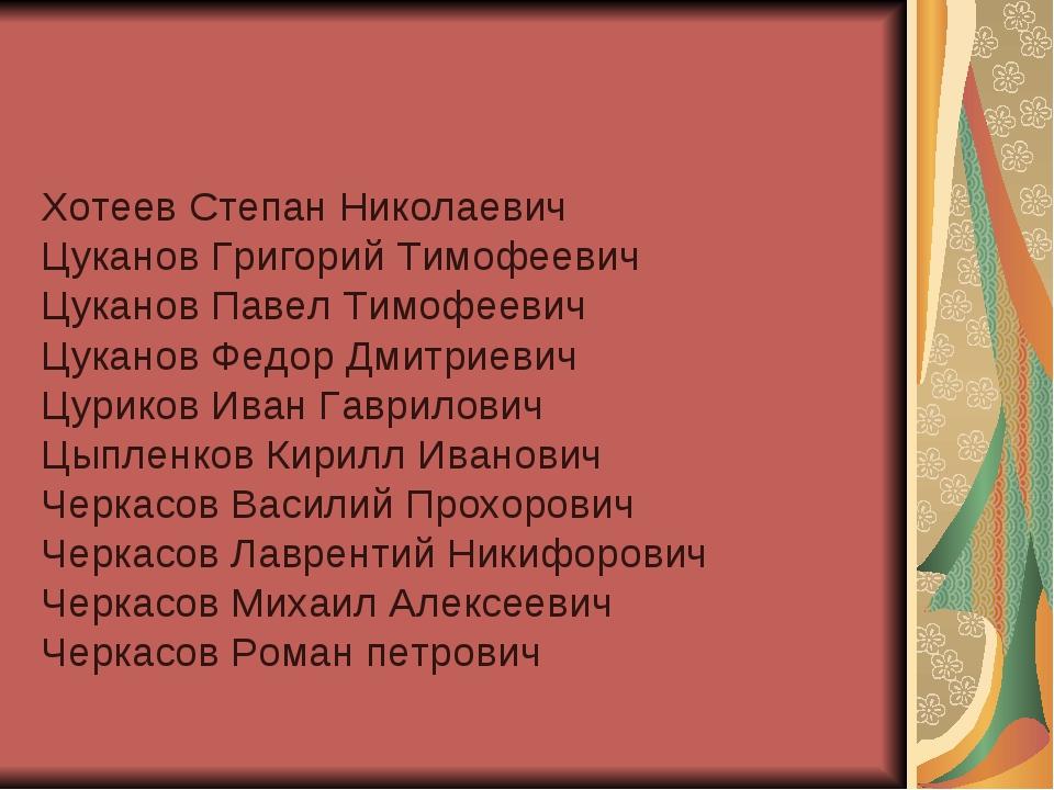 Хотеев Степан Николаевич Цуканов Григорий Тимофеевич Цуканов Павел Тимофеевич...