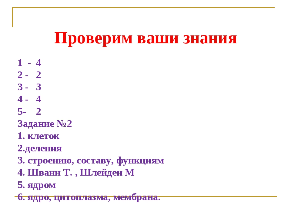 Проверим ваши знания 1 - 4 2 - 2 3 - 3 4 - 4 5- 2 Задание №2 1. клеток 2.деле...