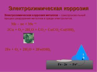 Электрохимическая коррозия Электрохимическая коррозия металлов – самопроизвол