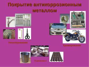 Покрытие антикоррозионным металлом Хромирование Никелирование Оцинковка