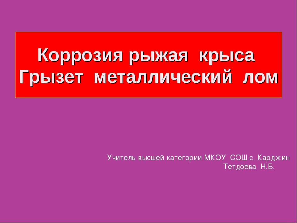 Коррозия рыжая крыса Грызет металлический лом Учитель высшей категории МКОУ С...